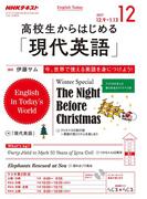 NHKラジオ 高校生からはじめる「現代英語」 2017年12月号(NHKテキスト)