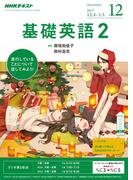 NHKラジオ 基礎英語2 2017年12月号(NHKテキスト)