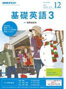NHKラジオ 基礎英語3 2017年12月号(NHKテキスト)