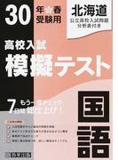 北海道高校入試模擬テスト国語 30年春受験用