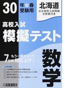 北海道高校入試模擬テスト数学 30年春受験用