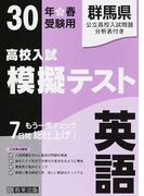 群馬県高校入試模擬テスト英語 30年春受験用