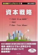 資本戦略 第9次改訂 (会社税務マニュアルシリーズ)