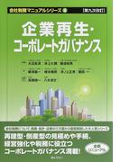 企業再生・コーポレートガバナンス 第9次改訂 (会社税務マニュアルシリーズ)