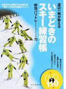 渡辺一樹が教えるいまどきのスキー練習帳 即効バリトレ(バリエーショントレーニング)70