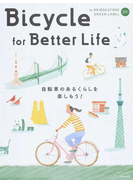 Bicycle for Better Life 自転車のあるくらしを楽しもう!