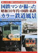 国鉄マンが撮った昭和30年代の国鉄・私鉄カラー鉄道風景 美しいカラー写真でよみがえる半世紀前の鉄道記録