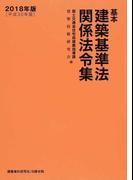 基本建築基準法関係法令集 2018年版