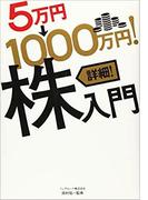 5万円→1000万円!詳細!株入門