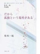 だから孤独という場所がある 松本一起作詞集 (松本一起のエンジョイライフ・シリーズ)