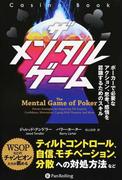 ザメンタルゲーム ポーカーで必要なアクション、思考、感情を認識するためのスキル