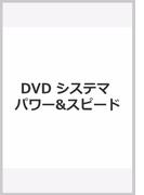システマパワー&スピード[DVD] 武術の力と速さ