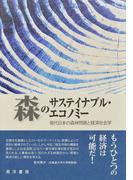 森のサステイナブル・エコノミー 現代日本の森林問題と経済社会学