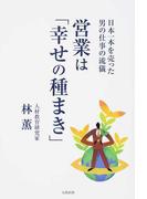 営業は「幸せの種まき」 日本一本を売った男の仕事の流儀