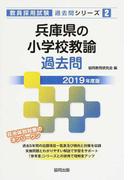 兵庫県の小学校教諭過去問 2019年度版