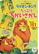 ライオン・キングたっぷりちがいさがし 3歳から