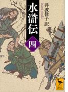 水滸伝 4