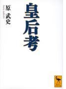 皇后考 (講談社学術文庫)(講談社学術文庫)