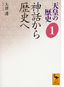 天皇の歴史 1 神話から歴史へ (講談社学術文庫)(講談社学術文庫)
