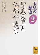 天皇の歴史 2 聖武天皇と仏都平城京