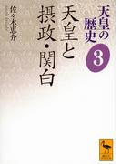 天皇の歴史 3 天皇と摂政・関白