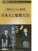 日本人と象徴天皇 (新潮新書)(新潮新書)