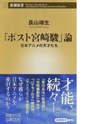 「ポスト宮崎駿」論 日本アニメの天才たち (新潮新書)(新潮新書)