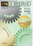 入門編生産システム工学 総合生産学への途 第6版