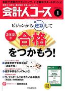 会計人コース 2018年 01月号 [雑誌]