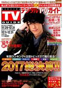 デジタル TV (テレビ) ガイド 2018年 01月号 [雑誌]