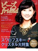ビーズ friend (フレンド) 2018年 01月号 [雑誌]