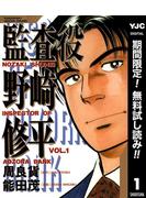 監査役 野崎修平【期間限定無料】 1(ヤングジャンプコミックスDIGITAL)