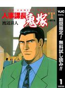 人事課長鬼塚【期間限定無料】 1(ヤングジャンプコミックスDIGITAL)