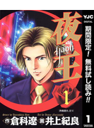 夜王【期間限定無料】 1(ヤングジャンプコミックスDIGITAL)