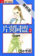 【期間限定 無料お試し版】片翼同盟 2(ジュディーコミックス)