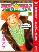 ラブ★コン カラー版【期間限定無料】 1(マーガレットコミックスDIGITAL)