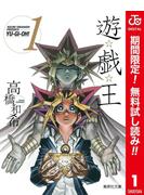 遊☆戯☆王 カラー版【期間限定無料】 1(ジャンプコミックスDIGITAL)