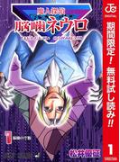 魔人探偵脳噛ネウロ カラー版【期間限定無料】 1(ジャンプコミックスDIGITAL)