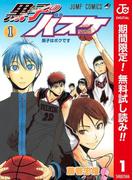 黒子のバスケ カラー版【期間限定無料】 1(ジャンプコミックスDIGITAL)