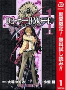 DEATH NOTE カラー版【期間限定無料】 1(ジャンプコミックスDIGITAL)