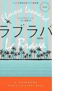 ラブラバ 新訳版 (HAYAKAWA POCKET MYSTERY BOOKS)