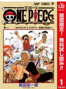 ONE PIECE カラー版【期間限定無料】 1(ジャンプコミックスDIGITAL)