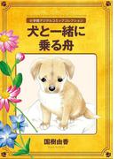 犬と一緒に乗る舟【完全版】(デジタルコミックコレクション)