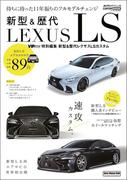 AUTO STYLE Vol.10 新型&歴代 LEXUS LS(CARTOPMOOK)