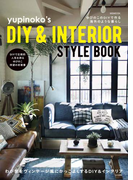 【期間限定価格】yupinoko's DIY&INTERIOR STYLEBOOK