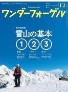 ワンダーフォーゲル 2017年12月号【デジタル(電子)版】