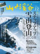 月刊山と溪谷 2017年12月号【デジタル(電子)版】