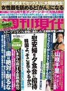 週刊現代 2017年11月25日号
