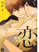 くわせ者と恋(1)(drapコミックス)