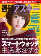 週刊アスキー No.1152(2017年11月14日発行)(週刊アスキー)